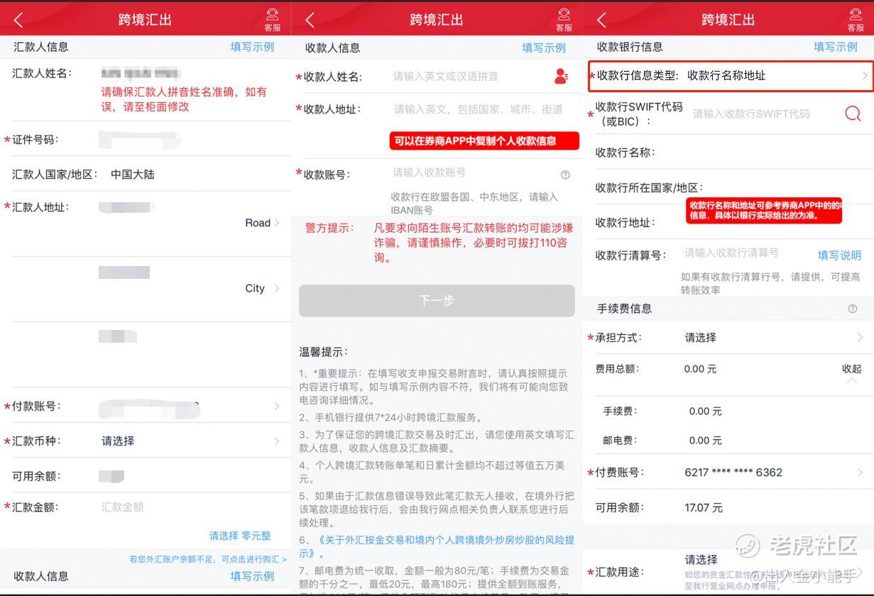 中信银行手机app汇款流程