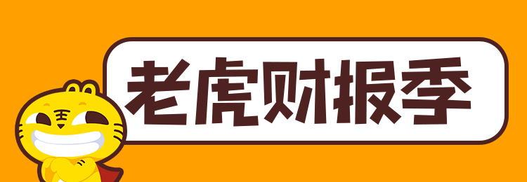 老虎财报季